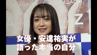 3歳から芸能界で活躍し続ける女優・安達祐実のデビュー35周年を記念し...