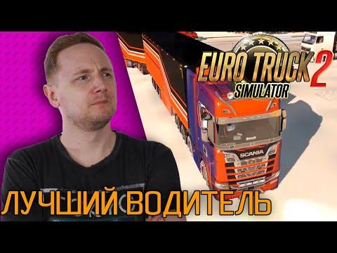 ЛУЧШИЙ ВОДИТЕЛЬ EURO TRACK SIMULATOR 2 • ЛУЧШИЕ МОМЕНТЫ СО СТРИМА