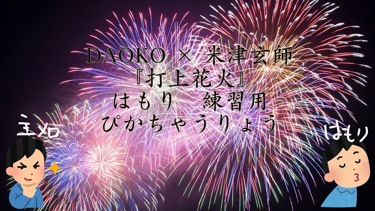 DAOKO × 米津玄師『打上花火』 はもり 練習用 ぴかちゃうりょう ...