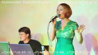 Проведение современной свадьбы с поющей тамадой Анастасией