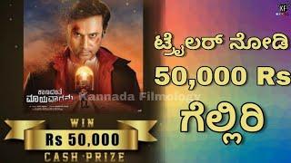 Kanadanthe Mayavadanu Movie Tagline Contest Win 50 000 Rs Prize ಕಾಣದಂತೆ ಮಾಯವಾದನು