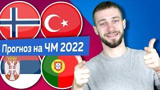 Норвегия Турция Сербия Португалия Прогноз и ставка на отбор ЧМ 2022