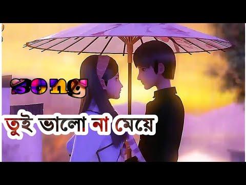 Tui Valo Na Meye Song/ Tui Valo Na Meye/new Bangla Song/Dk Sorif420