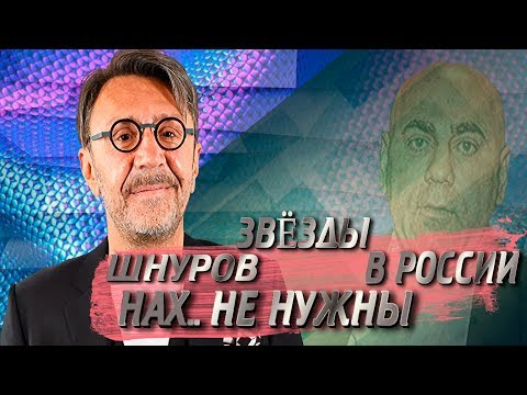 Шнуров Пригожин и шоу бизнес не нужен России Шнуров слил всё