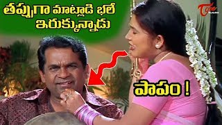 Chupulu Kalasina Subhavela Serial 239 Episode In Telugu