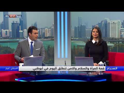 قمة المرأة والسلام والأمن تنطلق في أبوظبي وتناقش ودور المرأة في الاستقرار ومكافحة الإرهاب  - نشر قبل 2 ساعة