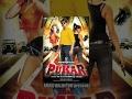 Meri Pukar Full Movie Watch Free Full Length action Movie Online