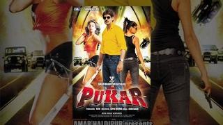 Meri Pukar (Full Movie) - Watch Free Full Length action Movie Online