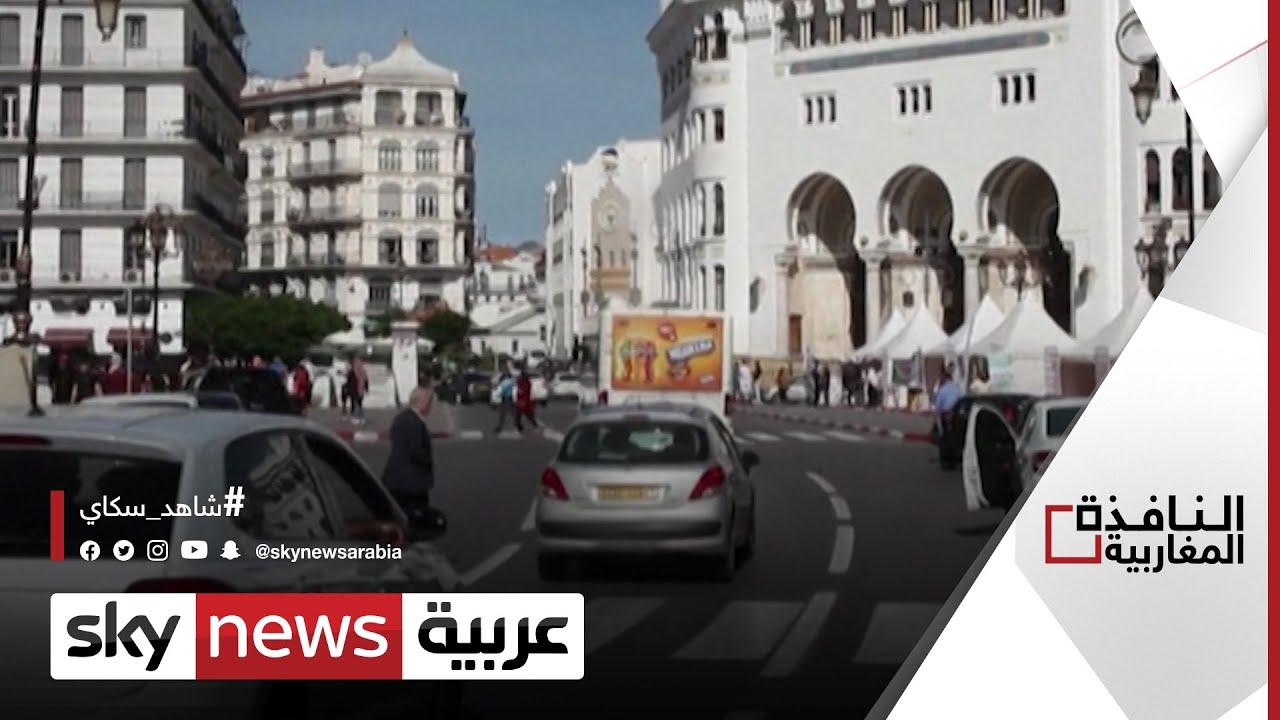 الجزائر يأمل بدء حملة تطعيم كورونا قريبا | النافذة المغاربية  - نشر قبل 4 ساعة