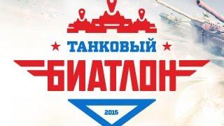 Чемпионат мира по Танковому биатлону в Алабино