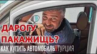 Как иностранцу купить машину в Турции? Где купить, цены, налоги, оформление авто, страховка