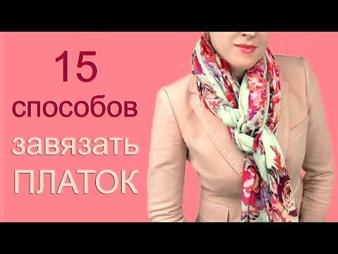Как завязывать шарф платок