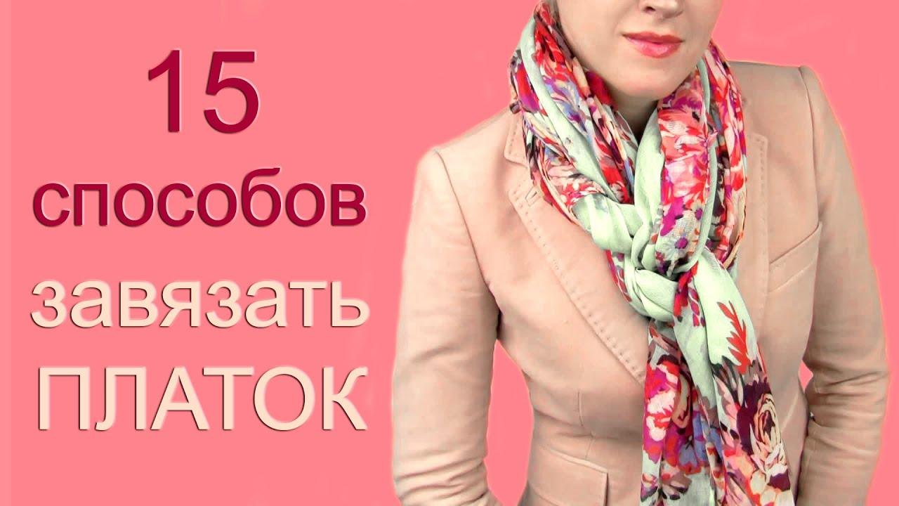 Как завязать шарф или платок на шее разными способами ...