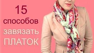 Как завязать шарф или платок на шее разными способами(В этом видео я вам покажу шаг за шагом, как красиво завязать шарф или платок на шее, чтобы вы всегда оставали..., 2013-11-09T12:02:32.000Z)