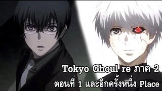 Tokyo Ghoul:re ภาค 2 ตอนที่ 1 คาเนกินายจะหล่อไปแล้วววว5555+