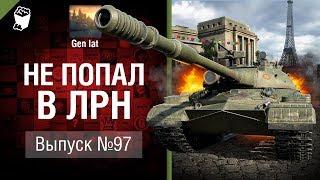 Не попал в ЛРН №97 [World of Tanks]