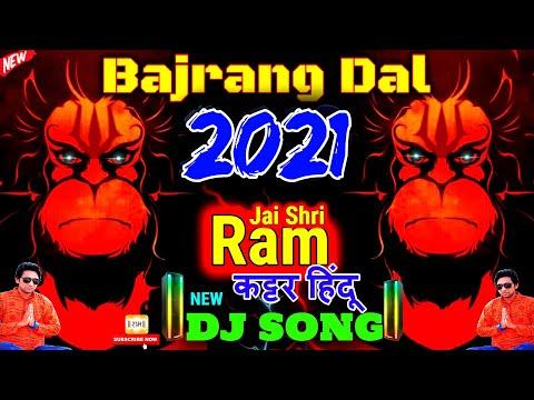 Bajrang Dal Song DJ 2021 | JAI SHRI RAM | Kattar Hindu Sound Check Dailouge DJ 2021- जय श्री राम