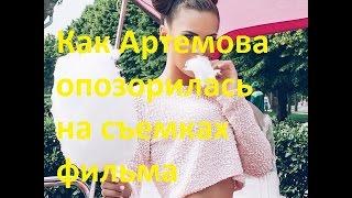 Артемова опозорилась на съемках фильма Астрахана. Саша Артемова и Саша Харитонова с ДОМа-2 в кино.
