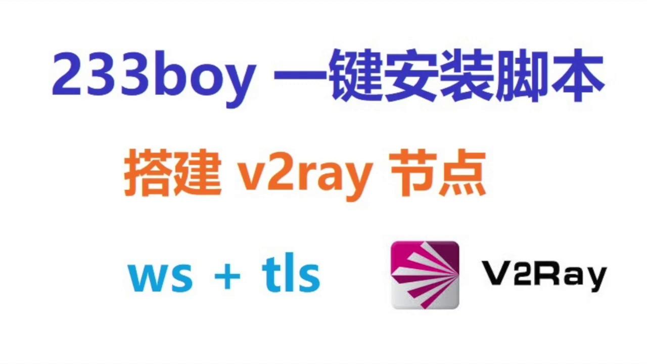 一键安装脚本搭建 v2Ray 科学上网代理节点教程,WS+TLS+CDN