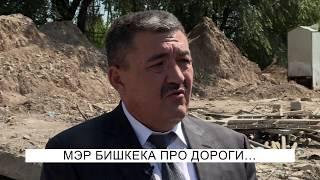 Мэр Бишкека про дороги...