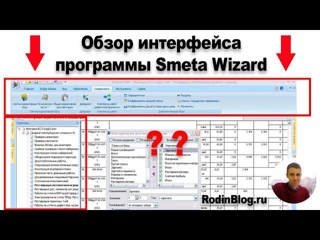Часть 1. Обзор интерфейса Smeta Wizard (Смета Визард)