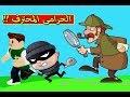 الحرامى النشال | Bob The Robber 4 !!