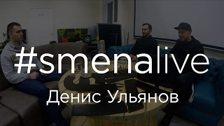 SMENALIVE PODCAST1: Денис Ульянов - организатор курса машинного обучения в Уфе