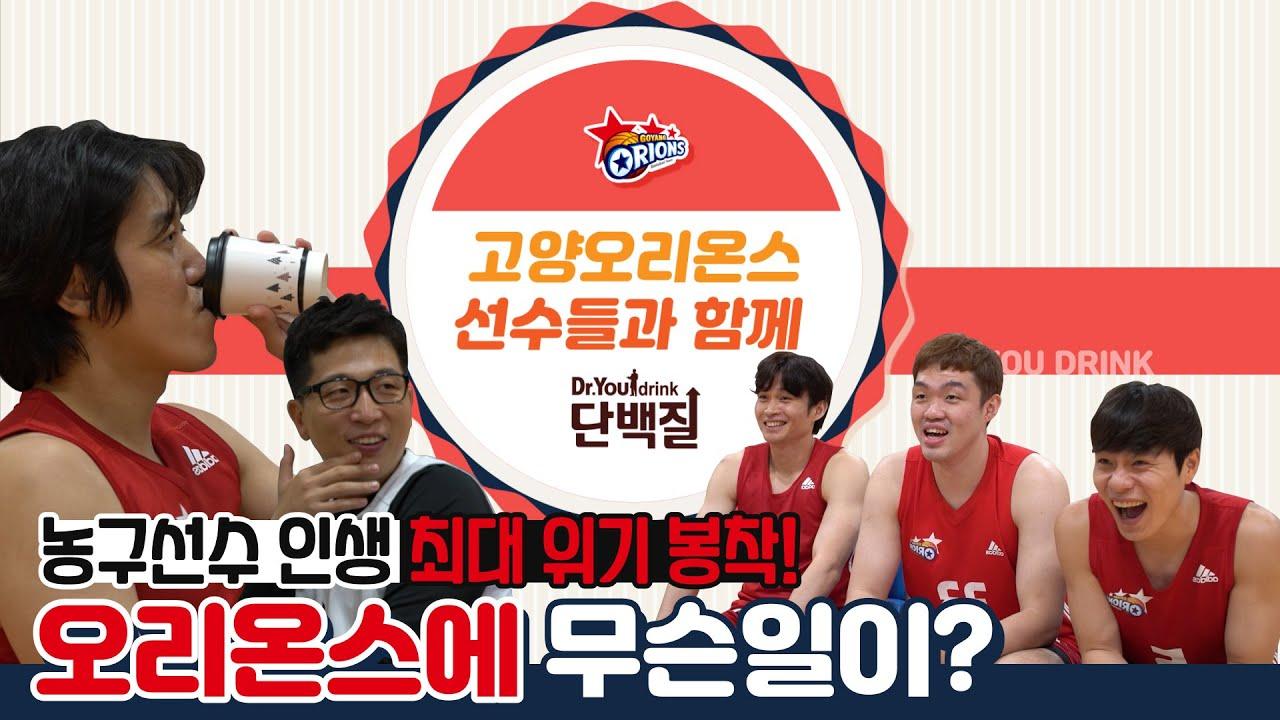농구선수 인생 최대 위기 봉착! 오리온스에 무슨 일이? (feat. 닥터유 드링크 단백질)