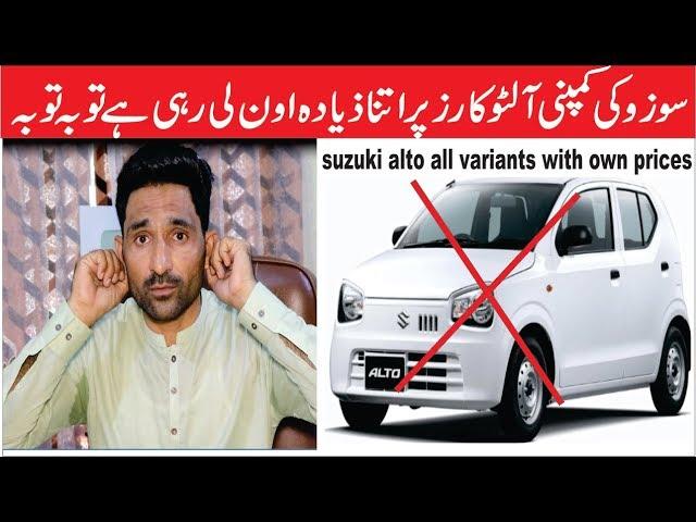 suzuki alto 660cc pakistan assembled alto vx .vxr vxl ags price with own