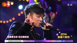 【高清】情暖东方2014新春大联欢:古巨基歌曲《情歌王》[HD] Qing Nuan Dong Fang 2014: Leo Ku-