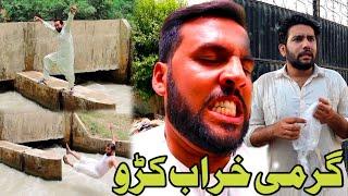 Garmi Kharab Kro New Funny Video By Azi Ki Vines 2021