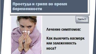 Как вылечить насморк во время беременности(Самые эффективные средства от насморка и заложенности носа во время беременности: массаж, солевые капли,..., 2013-12-10T10:28:20.000Z)
