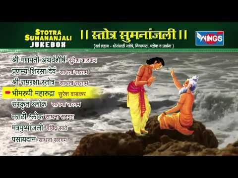 Stotra Sumanjali Marathi Shlok By Suresh Wadkar & Sadhana Sargam | Popular Marathi Shloks