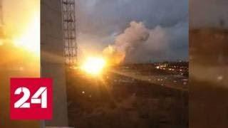 Смотреть видео Мощный взрыв прогремел на охваченном пламенем авиазаводе в Балашихе - Россия 24 онлайн