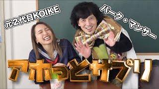 「脳内エステ・アホっとサプリ」 from軟式globe.'11