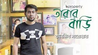 Tarar Bari | Tanjib Sarowar