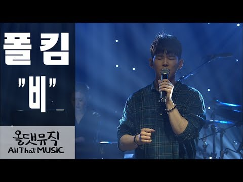 폴킴(Paul Kim) - 비(Rain) [올댓뮤직 (All That Music)]