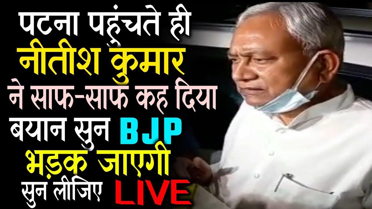 CM Nitish Kumar ने Delhi से लौटते ही खोल कर सुना दिया सब, PM Material वाली बात सबसे बड़ा बयान सुनिए