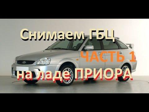Как снять Головку Блока Цилиндров Lada Priora! Part 1. Подробно!How to remove the cylinder head