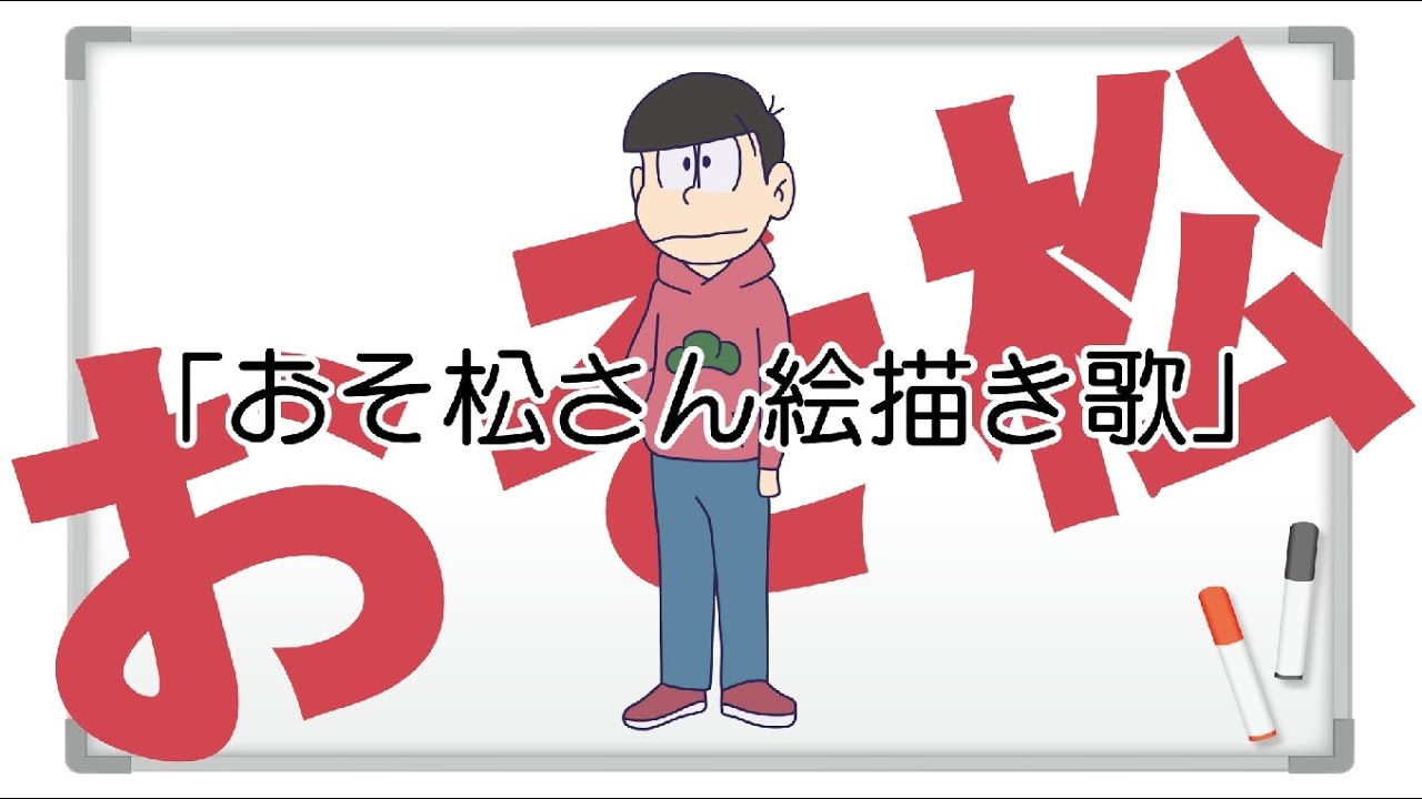 おそ松さん絵描き歌全身verおそ松さん Youtube