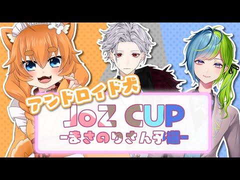 【 #APEX 配信】#JOZCUP まさのりさん予選!!!!がんばるぞ!!!!【Vtuber】