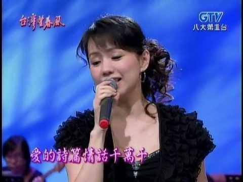 蔡幸娟_問你(200704)
