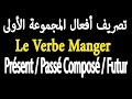 تصريف الأفعال الفرنسية: فعل أَكَلَ Le Verbe Manger