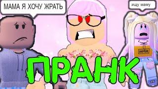 ИЩУ МАМУ в АДОПТ МИ №2 | ПРАНК РЕАКЦИЯ БОЛЬШАЯ СЕМЬЯ Удочери меня в Adopt Me | РОБЛОКС на Русском!