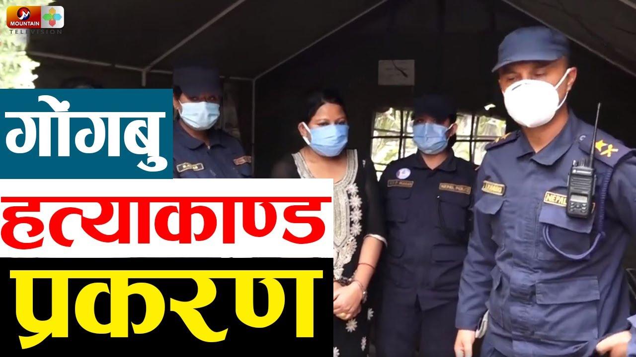 Download गोंगबु हत्याकाण्डको मुख्य अभियुक्त सार्वजनिक | GONGABU HATYA PRAKARAN | Nepal News Today | MTV