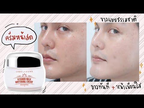 """♡ """" รีวิวตามคำขอ """" ครีมหน้าสด ✨ ครีมเกาหลี หน้าขาวใส ขาวขึ้นมาทันทีขึ้นมาทันควัน 💕   จบบ ♡"""