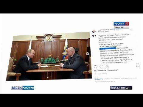 Михаил Развожаев назначен врио губернатора Севастополя.12.07.2019