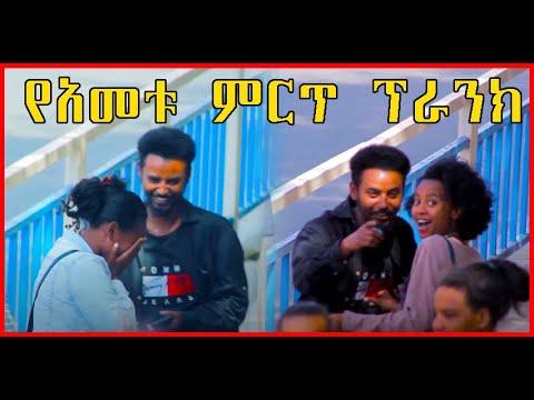 Ethiopian-ሰፍሳፋ አዝናኝ ፕራንክ 2019 New Ethio  Habesha Pranks 2019