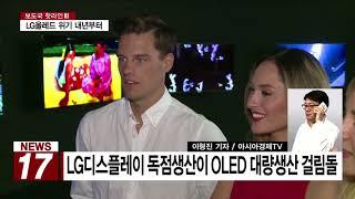 [AKTV] 내년, LG올레드TV 위기 본격화…삼성, 마이크로LED로 승부수