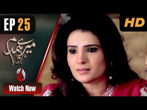 Mere Humdum - Episode 25 - Aaj Entertainment Dramas